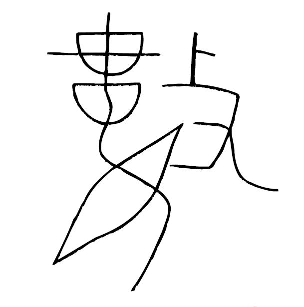 Numero e figura, Piana, cover